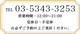 03-5343-3253